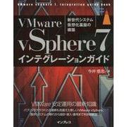 VMware vSphere7インテグレーションガイド [単行本]