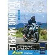TOURING MAPPLE 関東甲信越 14版 [全集叢書]