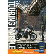 TOURING MAPPLE 中国・四国 14版 [全集叢書]