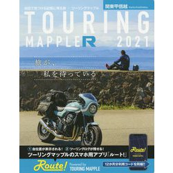 TOURING MAPPLE R 関東甲信越 12版 [全集叢書]