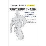 究極の筋肉ボディを描く―構造を正しく理解しリアルで躍動的な筋肉描写をモノにする [全集叢書]