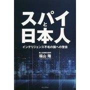 スパイと日本人―インテリジェンス不毛の国への警告 [単行本]