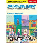 世界246の首都と主要都市―199の首都と47の主要都市を旅の雑学とともに解説(地球の歩き方〈W04〉) [単行本]