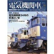 電気機関車EX Vol.18 (2021Winter)-電機を探究するすべての人へ(イカロス・ムック) [ムックその他]