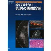 知っておきたい乳房の画像診断(画像診断別冊KEY BOOKシリーズ) [単行本]