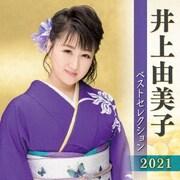 井上由美子 ベストセレクション2021