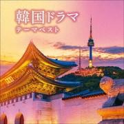 韓国ドラマテーマ ベスト (BEST SELECT LIBRARY 決定版)
