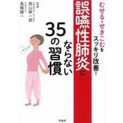 誤嚥性肺炎にならない35の習慣―むせる・せきこむをスッキリ改善! [単行本]