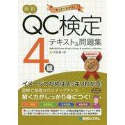 最新QC検定4級テキスト&問題集 [単行本]