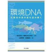 環境DNA―生態系の真の姿を読み解く [単行本]