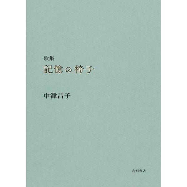 歌集 記憶の椅子 [単行本]