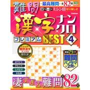 難問漢字ナンクロ プレミアムBEST VOL.4(学研ムック) [ムックその他]