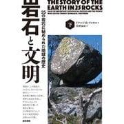 岩石と文明〈下〉―25の岩石に秘められた地球の歴史 [単行本]