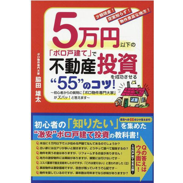 """5万円以下の「ボロ戸建て」で不動産投資を成功させる""""55""""のコツ! [単行本]"""