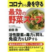 コロナから身を守る最効の野菜スープ [単行本]