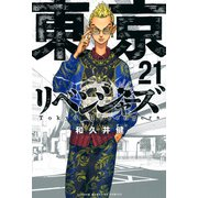 東京卍リベンジャーズ(21)(講談社コミックス) [コミック]