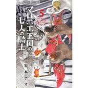 マロニエ王国の七人の騎士<5>(フラワーコミックス α) [コミック]
