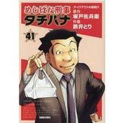 めしばな刑事タチバナ 41(トクマコミックス) [コミック]