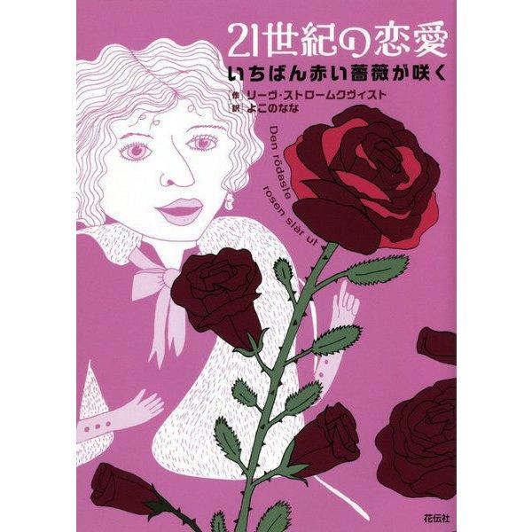 21世紀の恋愛―いちばん赤い薔薇が咲く [単行本]