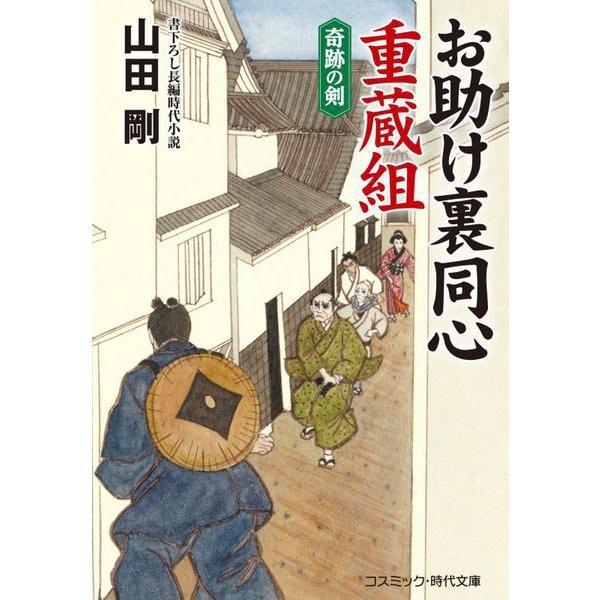 お助け裏同心 重蔵組―奇跡の剣(コスミック・時代文庫) [文庫]