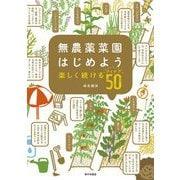 無農薬菜園はじめよう 楽しく続けるアイデア50 [単行本]