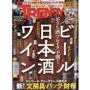 日経 TRENDY (トレンディ) 2021年 03月号 [雑誌]
