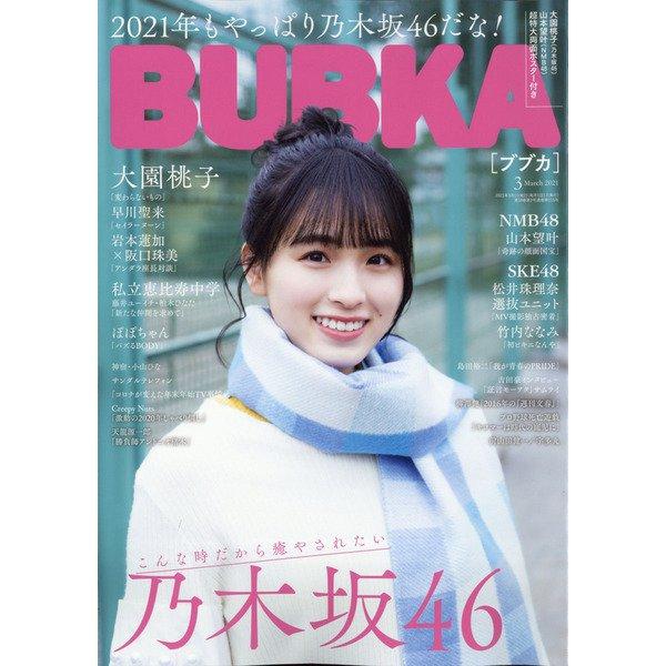 BUBKA (ブブカ) 2021年 03月号 [雑誌]