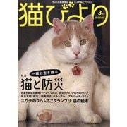猫びより 2021年 03月号 [雑誌]