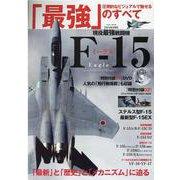 現役最強戦闘機F-15イーグル 【完全保存版】-圧倒的なビジュアルで魅せる「最強の戦闘機隊」のすべて(英和MOOK) [ムックその他]