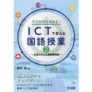 学びの質を高める!ICTで変える国語授業〈2〉応用スキル&実践事例集 [単行本]