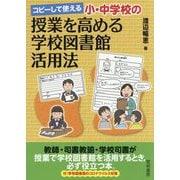 コピーして使える 小・中学校の授業を高める学校図書館活用法 [単行本]