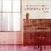 ~思い出のメロディーと過ごす~J-POPカフェ・ピアノ ベスト (BEST SELECT LIBRARY 決定版)