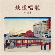 鉄道唱歌 ベスト (BEST SELECT LIBRARY 決定版)