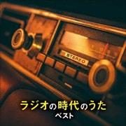 ラジオの時代のうた ベスト (BEST SELECT LIBRARY 決定版)