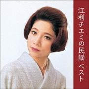 江利チエミの民謡 ベスト (BEST SELECT LIBRARY 決定版)