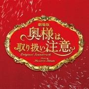 劇場版 奥様は、取り扱い注意 オリジナル・サウンドトラック
