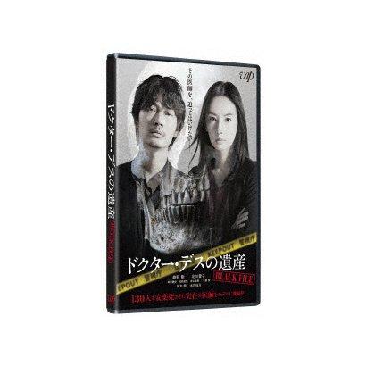 ドクター・デスの遺産-BLACK FILE- [Blu-ray Disc]