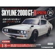 スカイライン2000GT-R 2021年 2/16号(21) [雑誌]