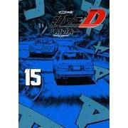 新装版 頭文字D(15)(KCデラックス) [コミック]
