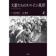 文豪たちのスペイン風邪―Literary & Pandemic(シリーズ紙礫) [単行本]