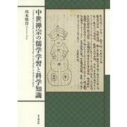 中世禅宗の儒学学習と科学知識 [単行本]