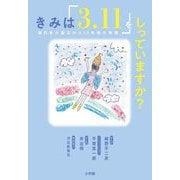 きみは「3.11」をしっていますか?―東日本大震災から10年後の物語 [単行本]