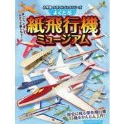 よくとぶ紙飛行機ミュージアム(小学館クラフトブックシリーズ) [絵本]