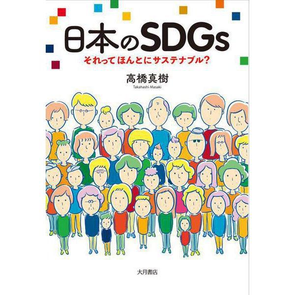 日本のSDGs―それってほんとにサステナブル? [単行本]
