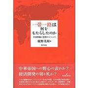 一帯一路は何をもたらしたのか―中国問題と投資のジレンマ [単行本]