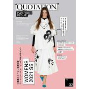 QUOTATION FASHION ISSUE WORLD WOMENS COLLECTION 2021SS VOL.32 [単行本]