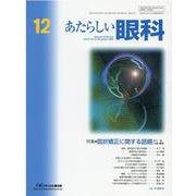 あたらしい眼科 Vol.37 No.12 [単行本]