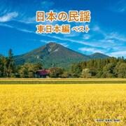 日本の民謡 東日本編 ベスト (BEST SELECT LIBRARY 決定版)