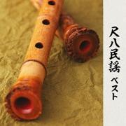 尺八民謡 ベスト (BEST SELECT LIBRARY 決定版)