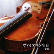 ヴァイオリン名曲 ベスト (BEST SELECT LIBRARY 決定版)